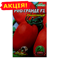 Томат Рио-гранде семена, большой пакет 3г