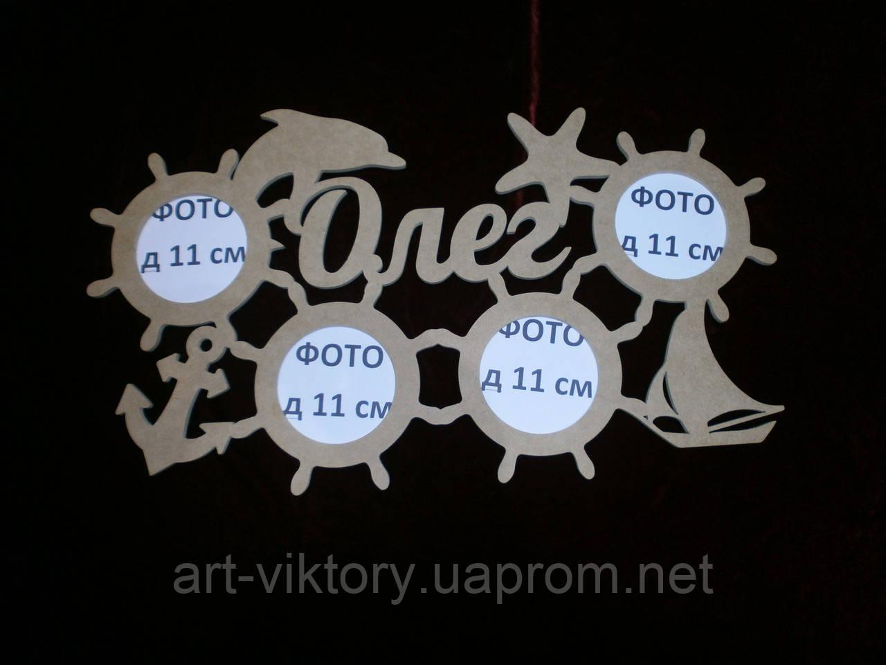Фоторамка Олег (57 х 33 см), декор