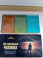 Набор натурального мыла для мужчин из 3шт