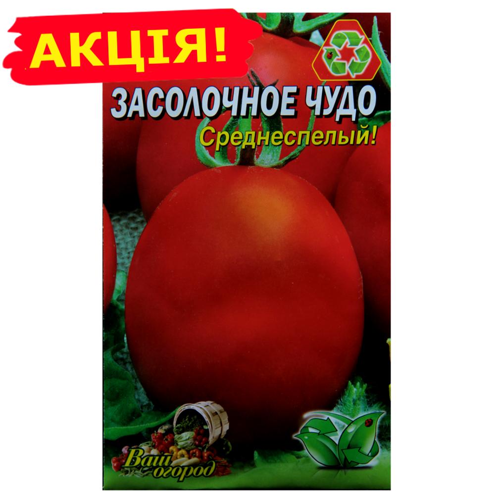 Томат Засолочное чудо среднеспелый семена, большой пакет 3 г
