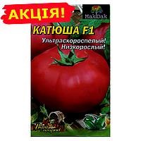 Томат Катюша ультраскороспелый, низкорослый семена, большой пакет 5г