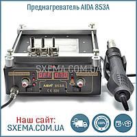 Преднагреватель AIDA 853A инфракрасный, керамический, с термовоздушным феном и цифровой индикацией, фото 1