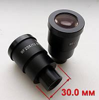 Окуляры широкопольные для микроскопа WF 20х/12 мм диаметр 30.0 мм 20x биологический стереоскопический 12мм