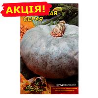 Тыква Волжская серая семена, большой пакет 20г