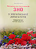 ЗНО українська література, тематичні тестові завдання.