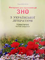 Українська література ЗНО тематичні тестові завдання + додаток 2019 рік. Шпільчак М.