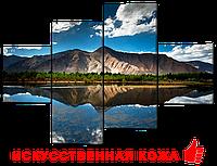 """Модульная картина на искусственной коже""""Гора у реки""""166* 114 см"""