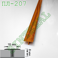 Т-образный стыковочный порожек в цвет дерева, 18х8 мм.