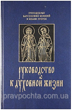 Руководство к духовной жизни. Преподобные Варсонофий Великий и Иоанн Пророк