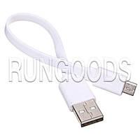 Кабель USB - micro USB 15см