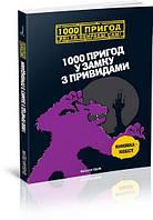 Талант 1000 пригод: 1000 пригод у замку з прив