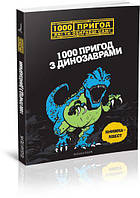 Талант 1000 пригод: 1000 пригод з динозаврами