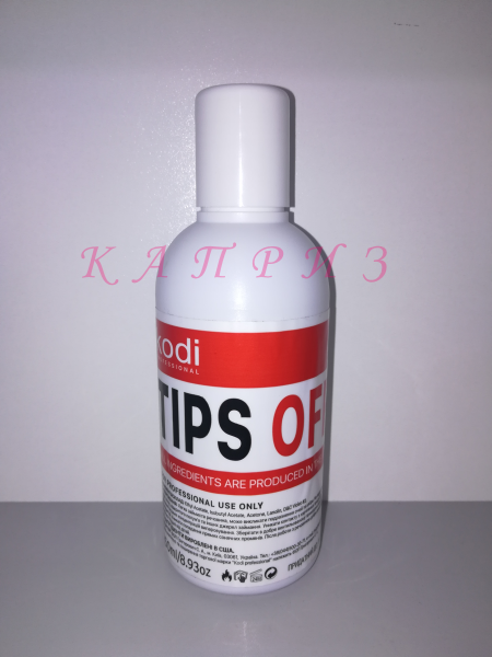 Жидкость для снятия гель-лака и акрила KODI Tips off 250мл