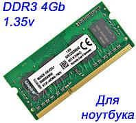 Оперативная память DDR3L 4Gb 1333MHz 1.35v для ноутбуков SoDIMM PC3 -10600 (ДДР3 1333Мгц 4096MB)