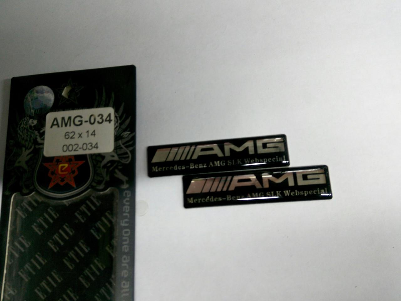 Силиконовые 3D наклейки AMG  62х14 мм  2шт.
