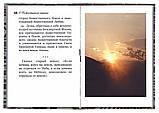 Семь сотен ступеней в небеса собственного сердца (мягк). Монах Симеон Афонский, фото 6