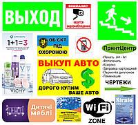 Разработка и печать рекламных и информационных наклеек