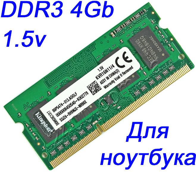 Оперативная память DDR3 4Gb для ноутбука (ДДР3 4 Гб) SoDIMM 1.5v PC3-12800 1600MHz (1333mhz тоже) KVR16N11/4
