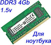 Оперативная память DDR3 4Gb для ноутбука (ДДР3 4 Гб) SoDIMM 1.5v PC3-12800 1600MHz (1333mhz тоже) KVR16N11/4, фото 1