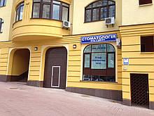 Стоматология Профи Дэнт