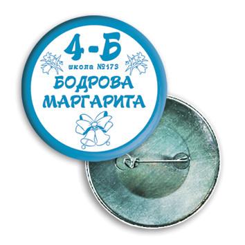 """Закатной значок круглый на выпуской """"Выпускник"""""""