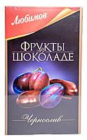Конфеты Любимов Чернослив в шоколаде, 150г (4820075501914)
