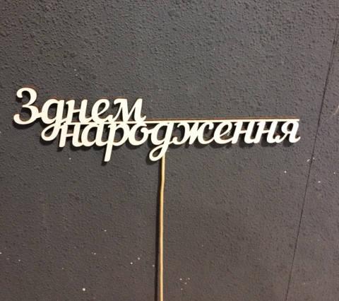 """Топпер деревянное слово """"З днем народження"""""""