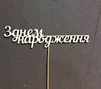 """Топпер деревянное слово """"З днем народження"""", фото 1"""