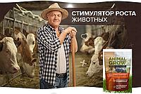 Animal Grow - Біоактивні комплекс для тварин - Стимулятор росту (Енімал Гроу)