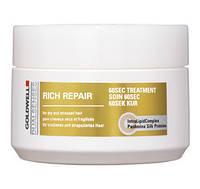 Маска 60 секунд Goldwell  Dualsenses Rich Repair   для сухих и поврежденных волос