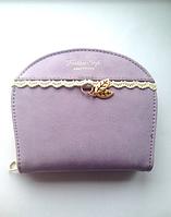 Женский сиреневый маленький кошелек, портмоне.