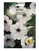 Семена петунии Белая 1 г