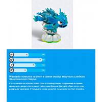 Интерактивная фигурка Warnado. Skylanders