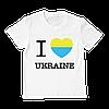 Футболка дитяча я люблю Україну I love Ukraine