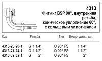 Фитинг BSP 90°, 4313