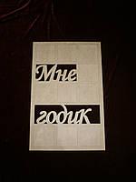 Фоторамка Мне годик (57 х 39 см), декор
