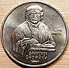 Монета СССР 1 рубль 1990 г. Франциск Скориня