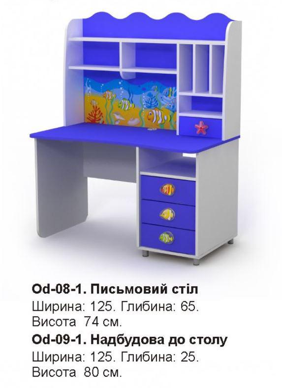 Письменный стол Оd-08-1 Ocean+надстройка для стола Оd-09-1 (размеры)