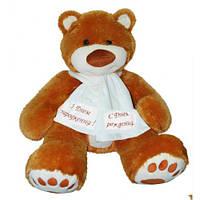 Медведь Мемедик С Днем Рождения (бурый) 65 см, Тигрес