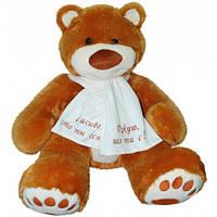 Медведь Мемедик Спасибо, что ты есть (бурый) 65 см, Тигрес