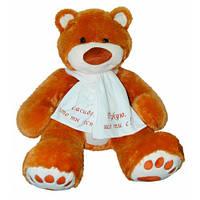 Мягкая игрушка медведь Мемедик (бурый) 50 см, Спасибо что ты есть, Тигрес