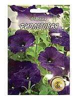 Семена петунии Фиолетовая 1 г