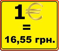 Цены по старому курсу ЕВРО!!!