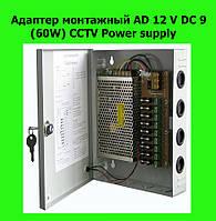 Адаптер монтажный AD 12 V DC 9 (60W) CCTV Power supply