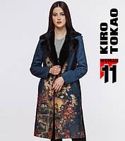 11 Kiro Tokao   Пальто женское демисезон 8580 синий
