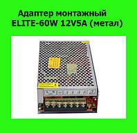 Адаптер монтажный ELITE-60W 12V5A (метал)