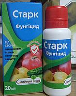 Старк 20 мл Фунгицид аналог Квадриса(картофель томаты огурцы виноград капуста)
