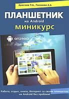 Планшетник на Android. Мінікурс. Аракчеєв П. А., Пахомова А. А.