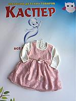 Платье нарядное пудра р.6 мес