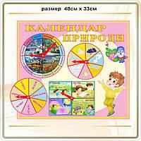 Стенд - календарь природы 24001